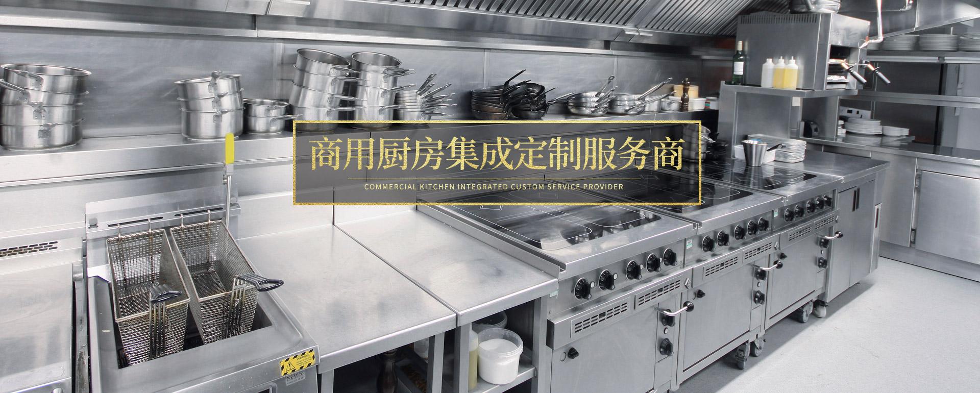 商用廚房工程集成訂制服務商
