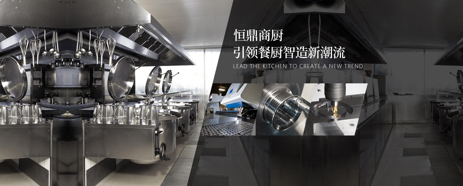 恒鼎商用廚房工程引領餐廚新潮流