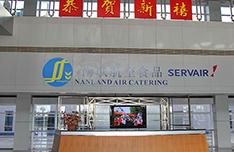 南聯航空食品有限公司中央商用廚房工程及商用廚房設計