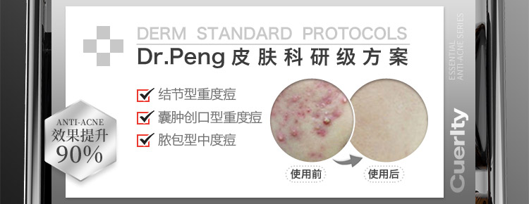 科瑞缇Dr.Peng皮肤科研级方案