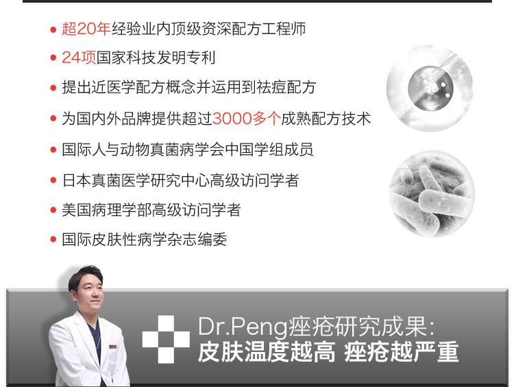 科瑞缇提出近医学配方概念,并运用到祛痘,痘印和痤疮等领域